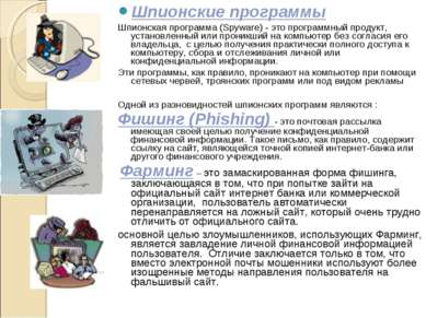 Шпионские программы Шпионская программа (Spyware) - это программный продукт, ...