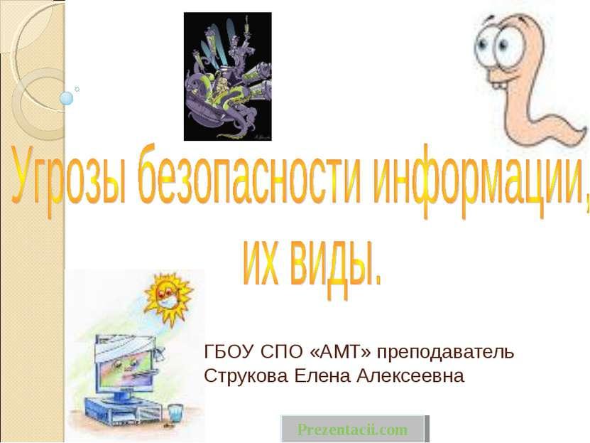 ГБОУ СПО «АМТ» преподаватель Струкова Елена Алексеевна Prezentacii.com