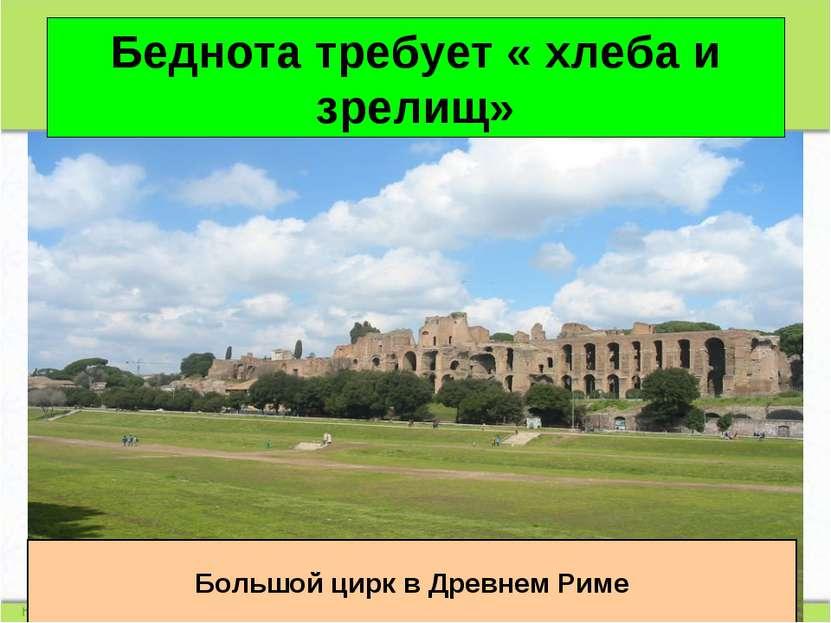Беднота требует « хлеба и зрелищ» Большой цирк в Древнем Риме