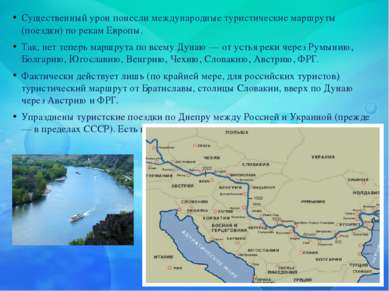 Существенный урон понесли международные туристические маршруты (поездки) по р...