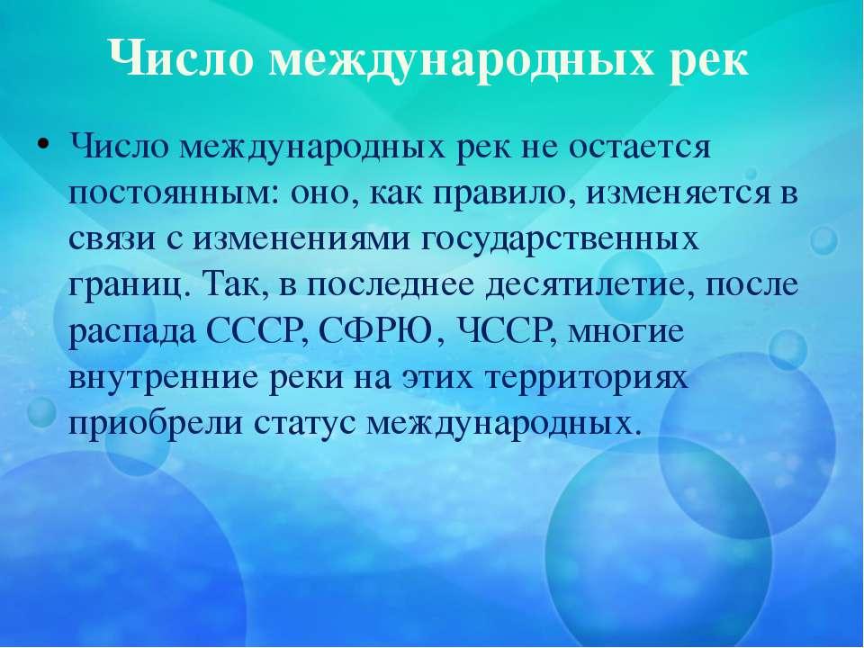 Число международных рек Число международных рек не остается постоянным: оно, ...
