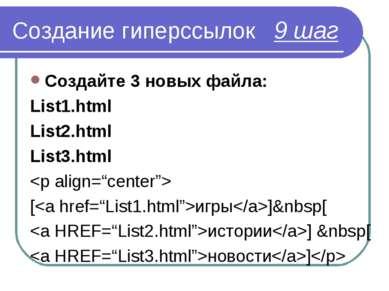 Создание гиперссылок 9 шаг Создайте 3 новых файла: List1.html List2.html List...