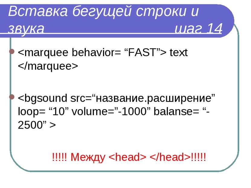 Вставка бегущей строки и звука шаг 14 text !!!!! Между !!!!!