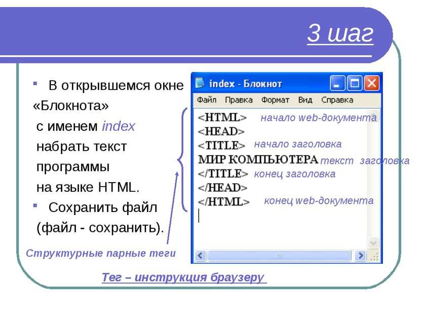 3 шаг В открывшемся окне «Блокнота» с именем index набрать текст программы на...