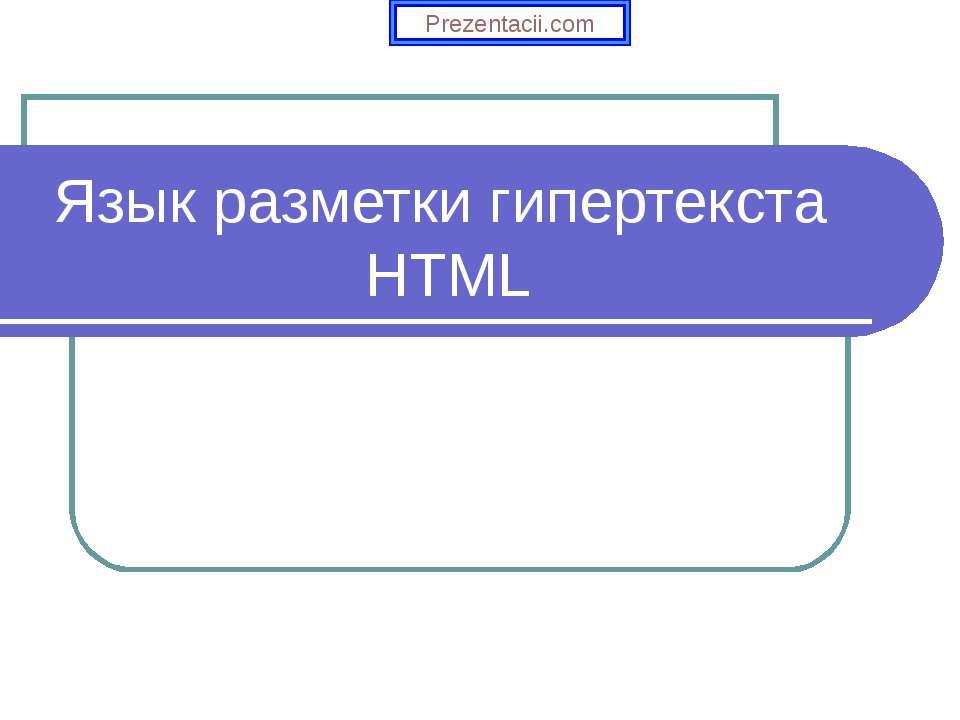 Язык разметки гипертекста НТМL