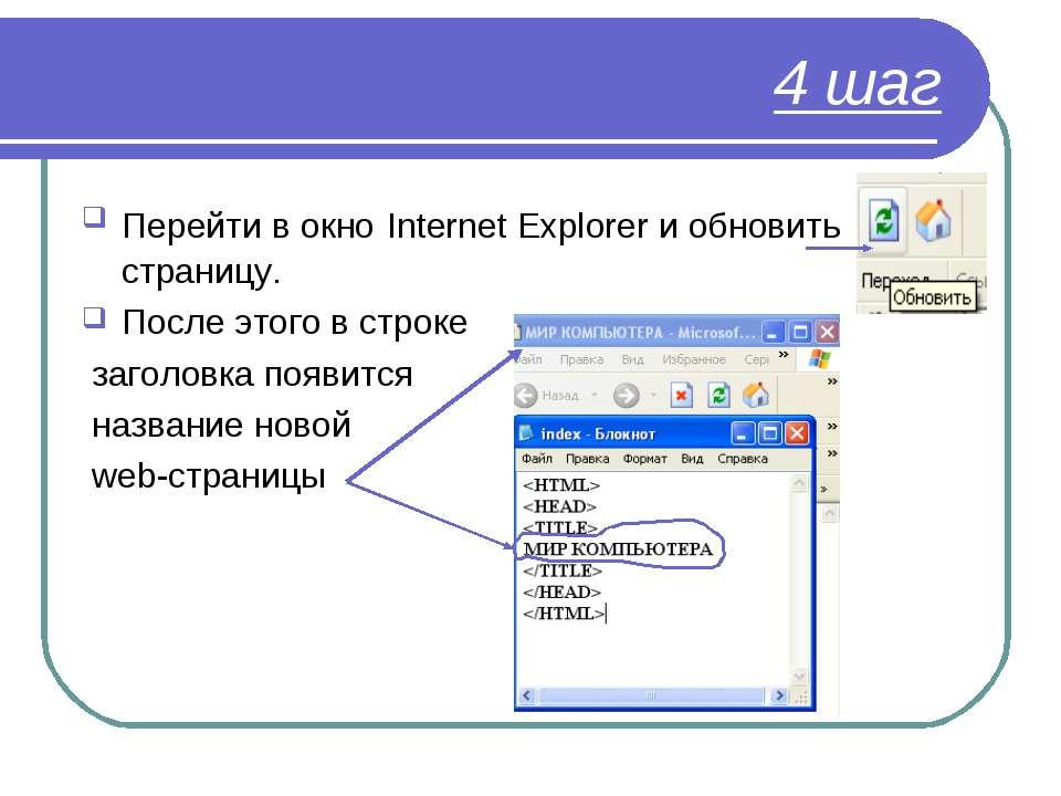 4 шаг Перейти в окно Internet Explorer и обновить страницу. После этого в стр...
