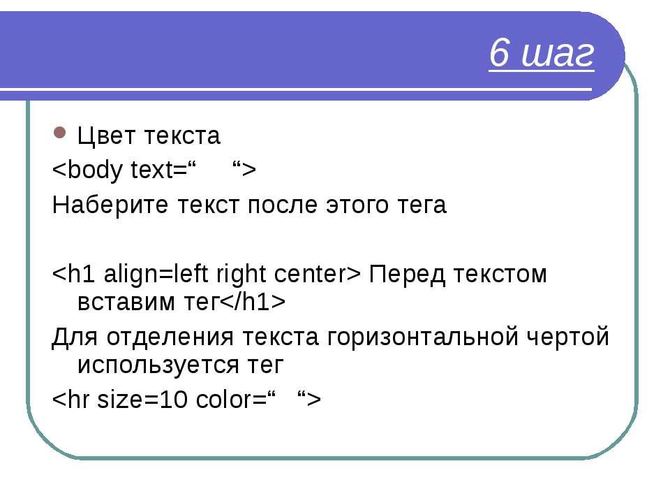 6 шаг Цвет текста Наберите текст после этого тега Перед текстом вставим тег Д...
