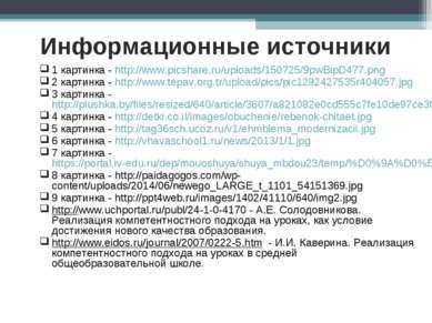 Информационные источники 1 картинка - http://www.picshare.ru/uploads/150725/9...