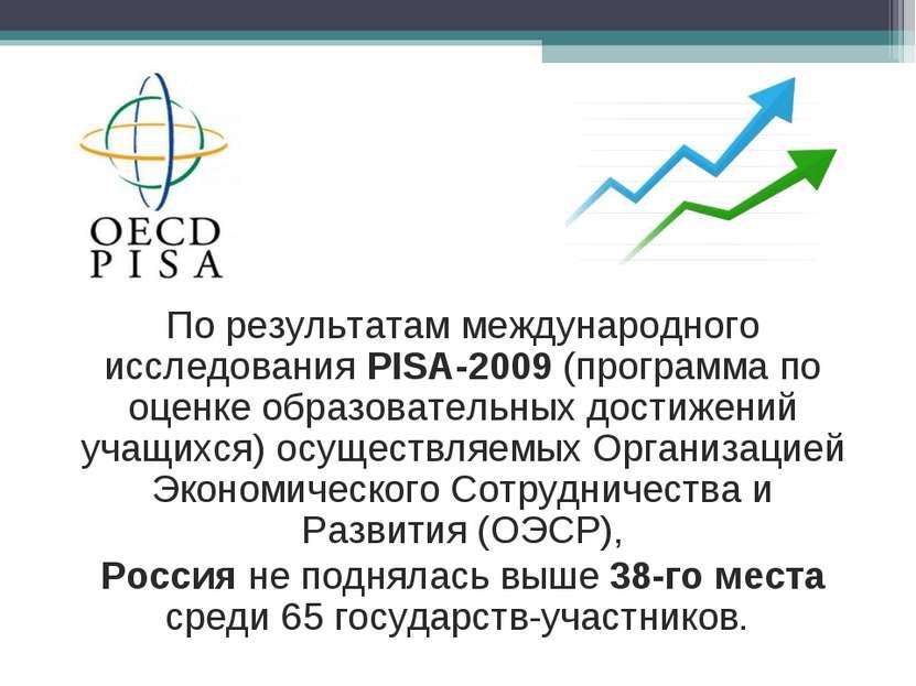 По результатам международного исследования PISA-2009 (программа по оценке обр...