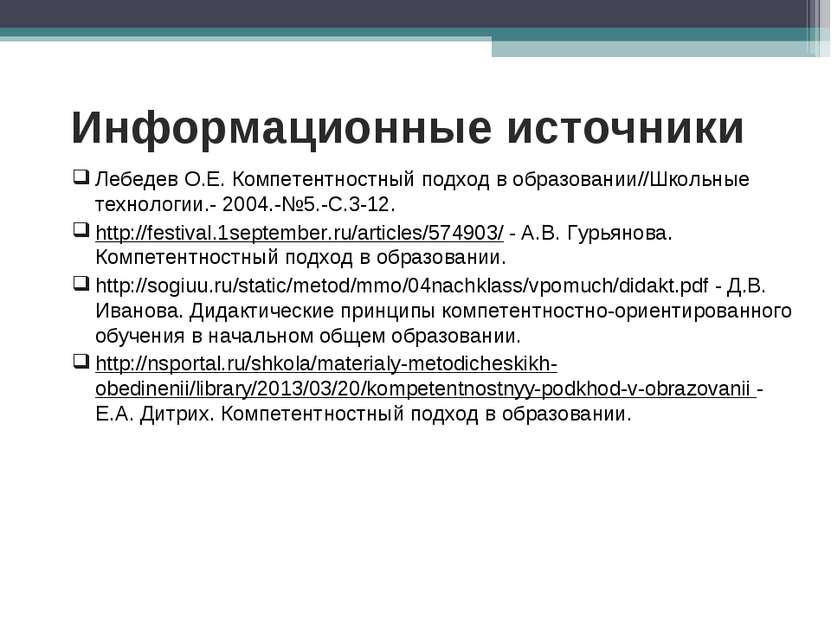 Информационные источники Лебедев О.Е. Компетентностный подход в образовании//...