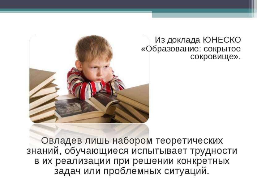 Овладев лишь набором теоретических знаний, обучающиеся испытывает трудности в...