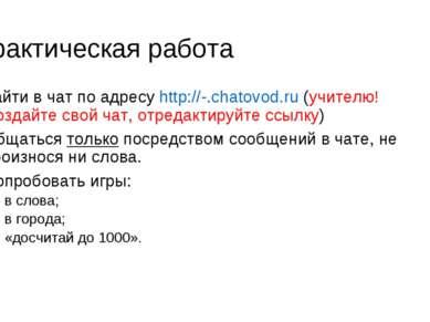 Практическая работа Зайти в чат по адресу http://-.chatovod.ru (учителю! Созд...