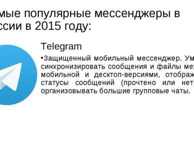 Самые популярные мессенджеры в России в 2015 году: Telegram Защищенный мобиль...