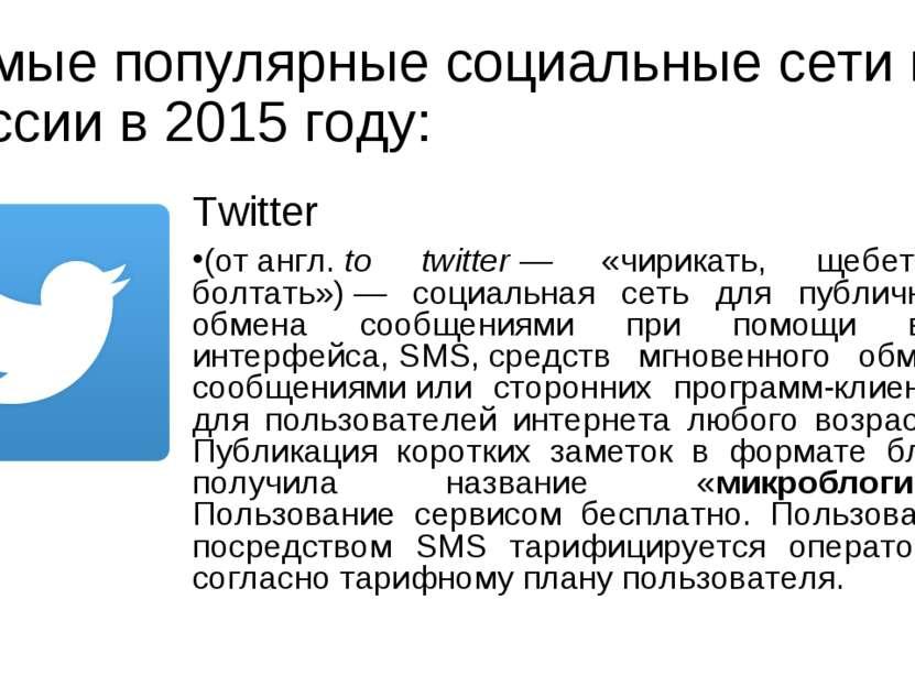 Самые популярные социальные сети в России в 2015 году: Twitter (отангл.to t...