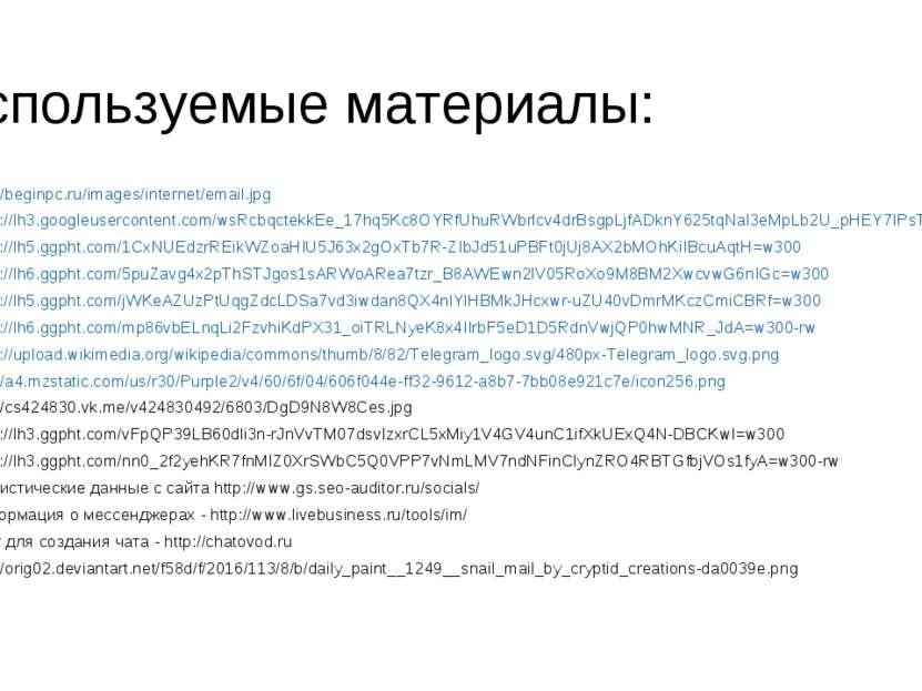Используемые материалы: http://beginpc.ru/images/internet/email.jpg https://l...