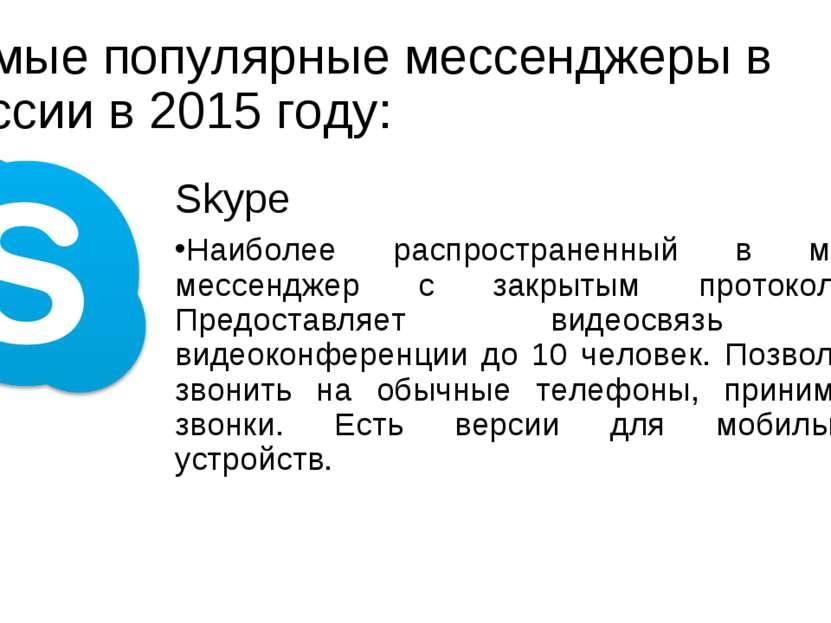 Самые популярные мессенджеры в России в 2015 году: Skype Наиболее распростран...