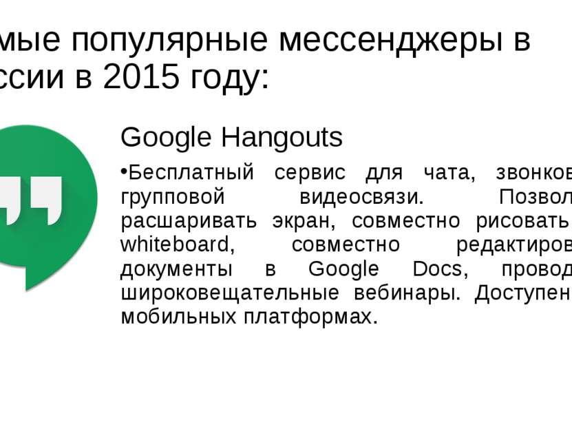 Самые популярные мессенджеры в России в 2015 году: Google Hangouts Бесплатный...
