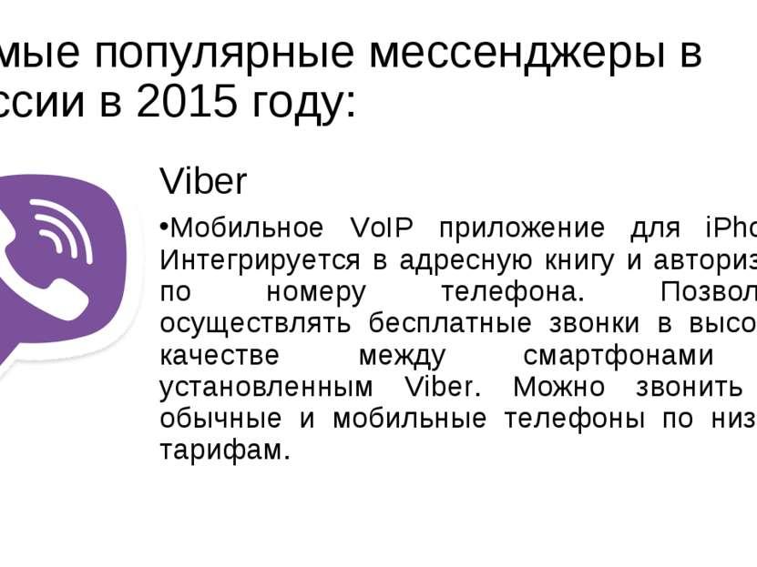 Самые популярные мессенджеры в России в 2015 году: Viber Мобильное VoIP прило...