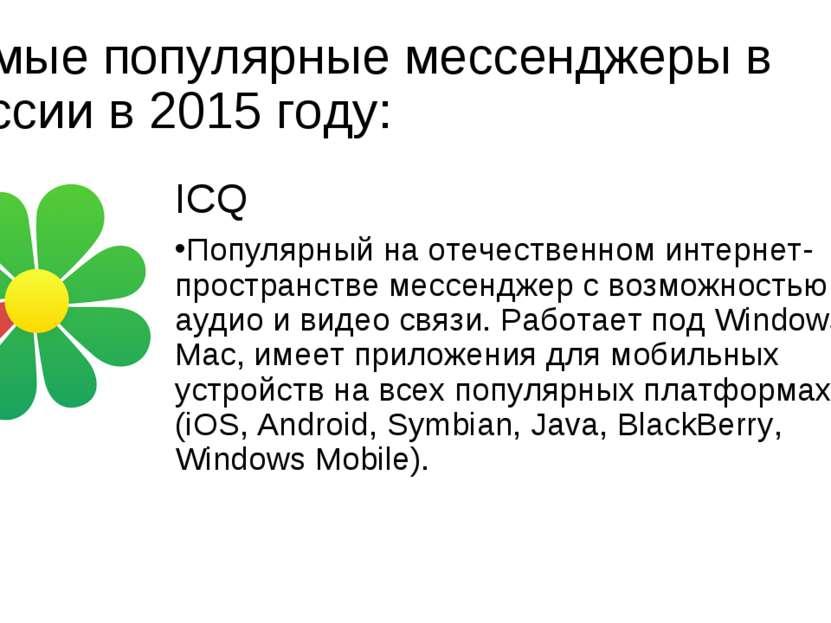 Самые популярные мессенджеры в России в 2015 году: ICQ Популярный на отечеств...