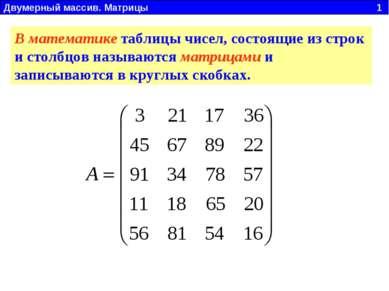 В математике таблицы чисел, состоящие из строк и столбцов называются матрицам...