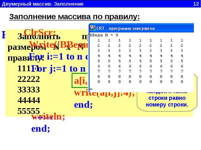 Двумерный массив. Заполнение 12 Заполнение массива по правилу: For i := 1 to ...