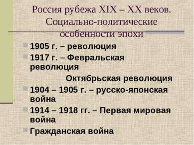 Россия рубежа XIX – XX веков. Социально-политические особенности эпохи 1905 г...