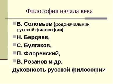 Философия начала века В. Соловьев (родоначальник русской философии) Н. Бердяе...