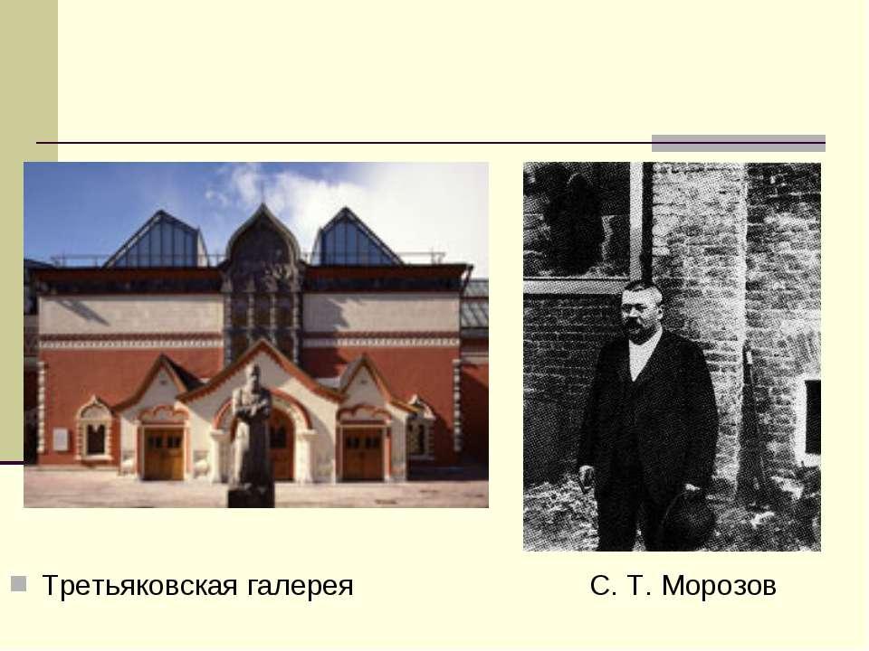 Третьяковская галерея С. Т. Морозов