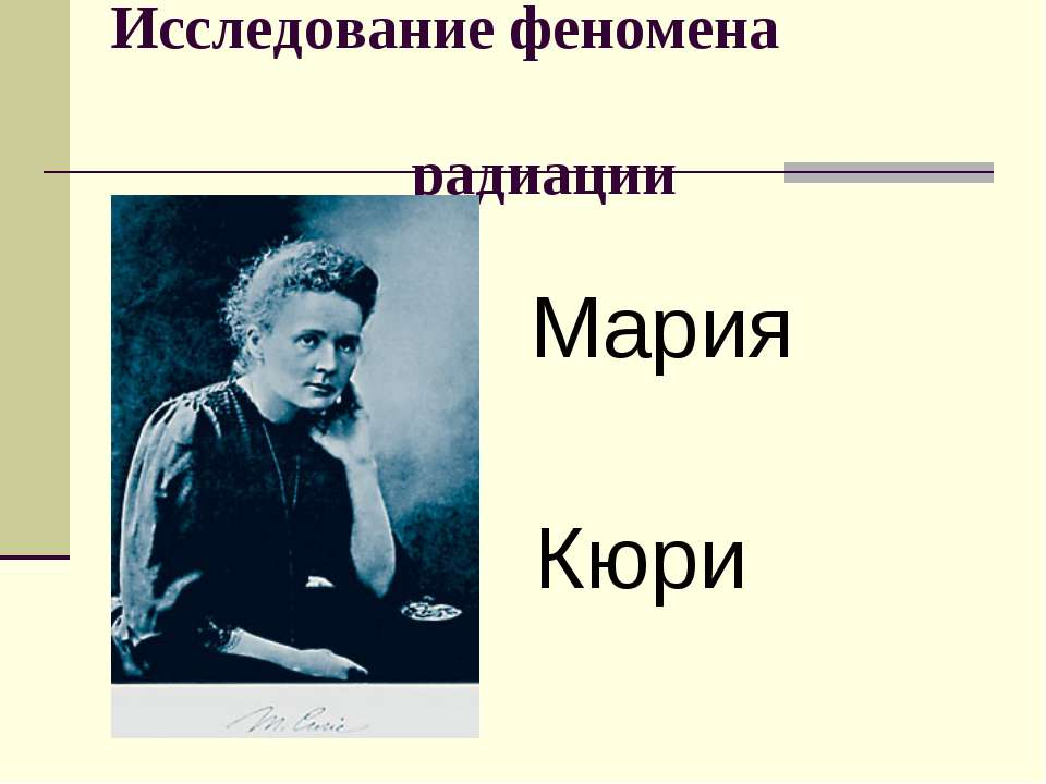 Исследование феномена радиации Мария Кюри
