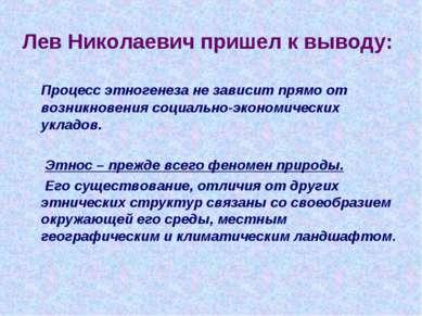 Лев Николаевич пришел к выводу: Процесс этногенеза не зависит прямо от возник...