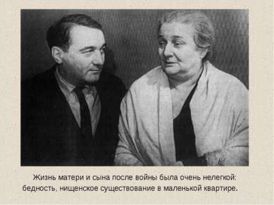 Жизнь матери и сына после войны была очень нелегкой: бедность, нищенское суще...