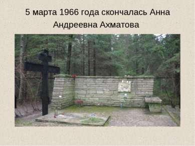 5 марта 1966 года скончалась Анна Андреевна Ахматова