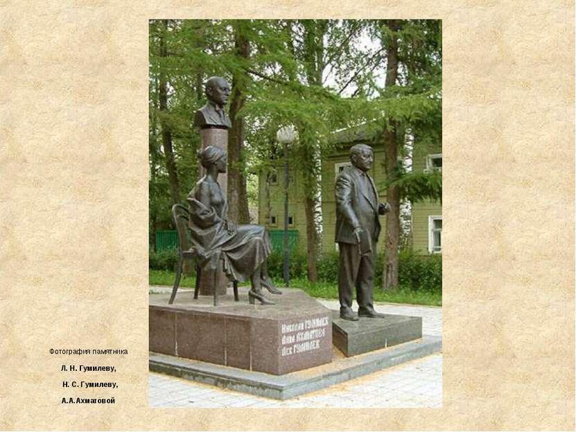 Фотография памятника Л. Н. Гумилеву, Н. С. Гумилеву, А.А.Ахматовой