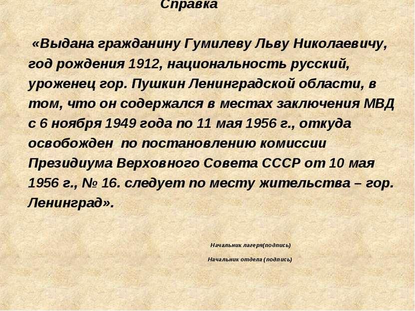 Справка «Выдана гражданину Гумилеву Льву Николаевичу, год рождения 1912, наци...