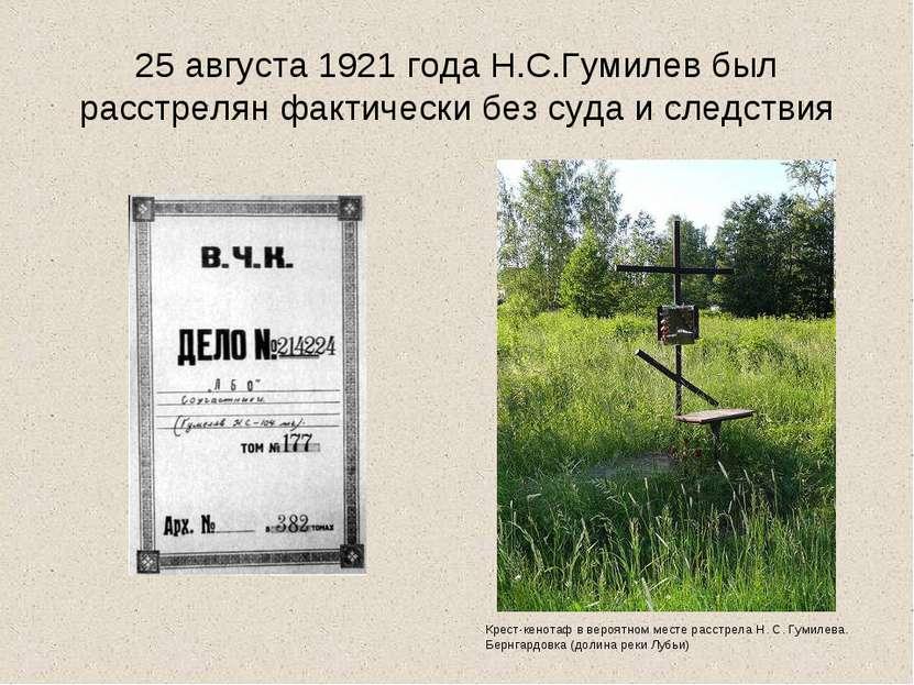 25 августа 1921 года Н.С.Гумилев был расстрелян фактически без суда и следств...