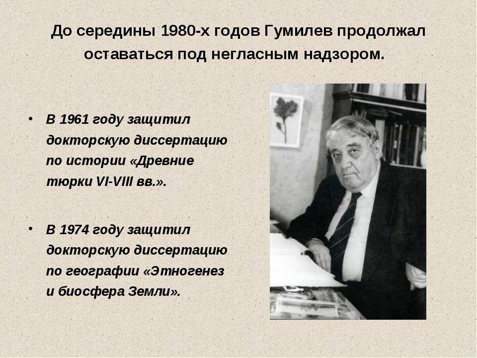 До середины 1980-х годов Гумилев продолжал оставаться под негласным надзором....