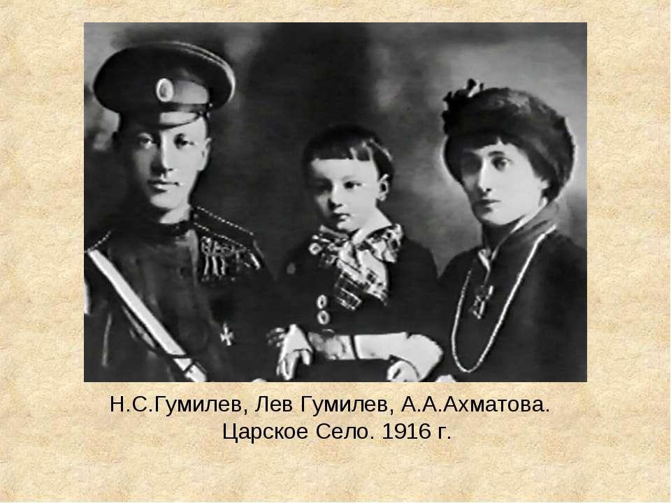 Н.С.Гумилев, Лев Гумилев, А.А.Ахматова. Царское Село. 1916 г.