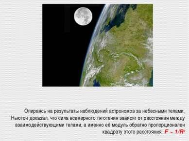 Опираясь на результаты наблюдений астрономов за небесными телами, Ньютон дока...