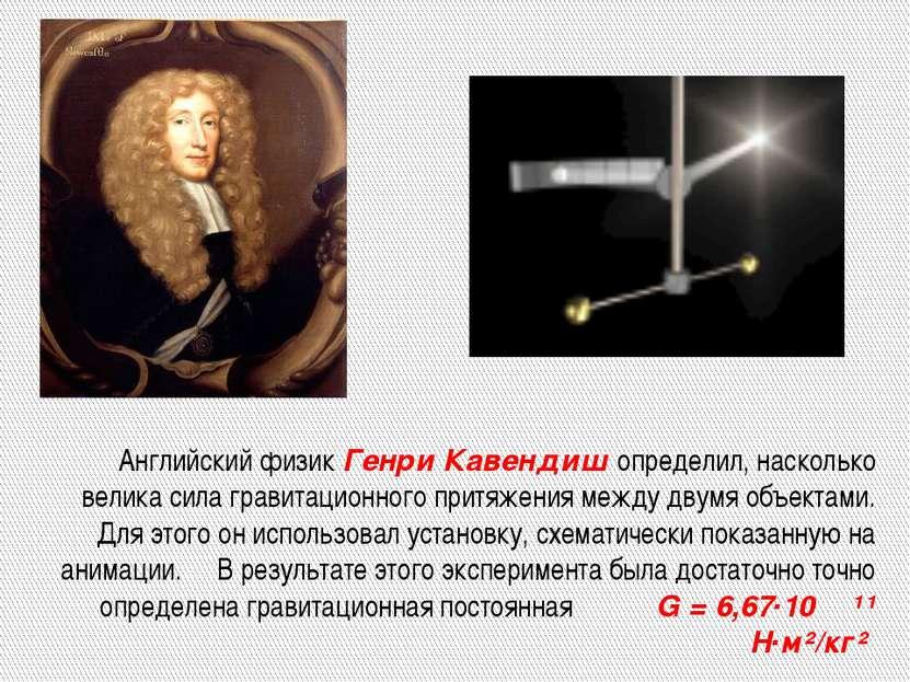 Английский физик Генри Кавендиш определил, насколько велика сила гравитационн...