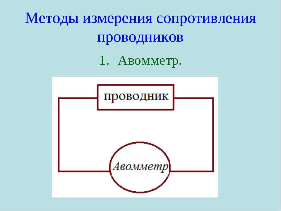 Методы измерения сопротивления проводников Авомметр.