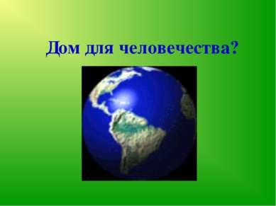 Дом для человечества?