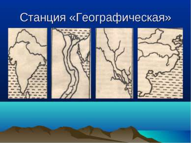 Станция «Географическая»