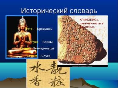 Исторический словарь КЛИНОПИСЬ - письменность в Двуречье. Уста -Брахманы Руки...