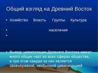Общий взгляд на Древний Восток Хозяйство Власть Группы Культура населения Выв...