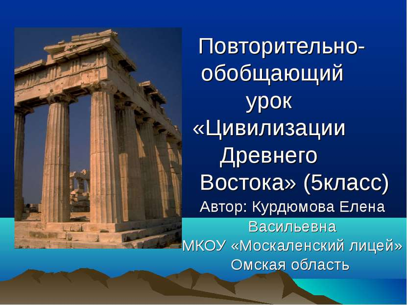 Повторительно- обобщающий урок «Цивилизации Древнего Востока» (5класс) Автор:...