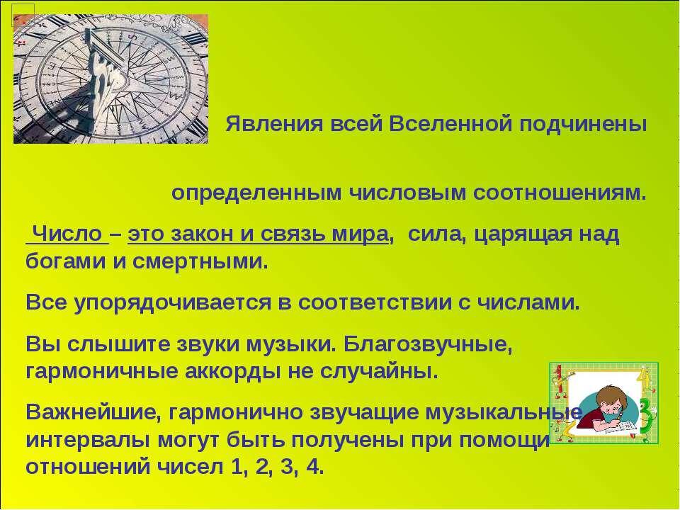 Явления всей Вселенной подчинены определенным числовым соотношениям. Число – ...