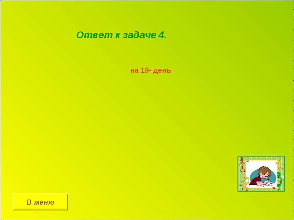 В меню Ответ к задаче 4. на 19- день