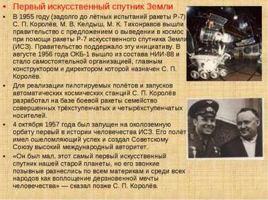 Первый искусственный спутник Земли В 1955 году (задолго до лётных испытаний р...