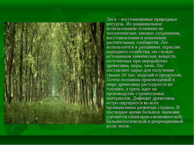 Леса – восстановимые природные ресурсы. Их рациональное использование основан...