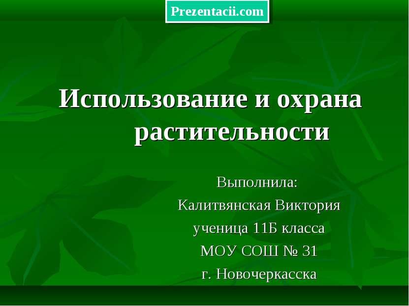 Использование и охрана растительности Выполнила: Калитвянская Виктория учениц...